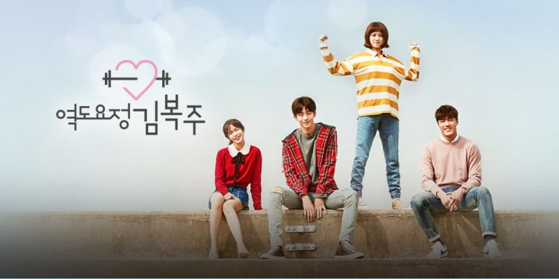 weightlifting-fairy-kim-bok-joo-korean-2016-b6KZ9ucz