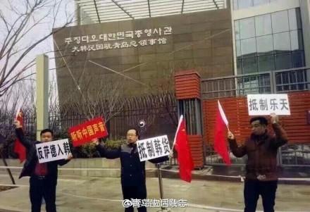 Chineses protestam contra THAAD e Lotte em frente ao consulado sul-coreano em Qingdao, na China, em 1º de março de 2017.