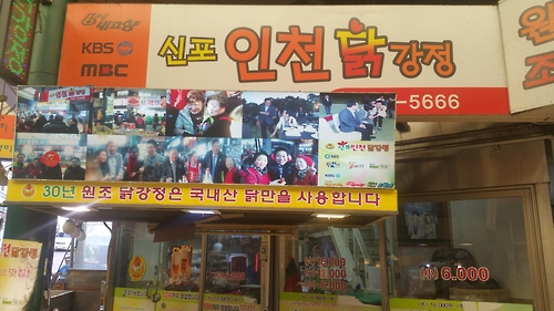 "Um restaurante ""dakgangjeong"" no Sinpo International Market (Yonhap)"