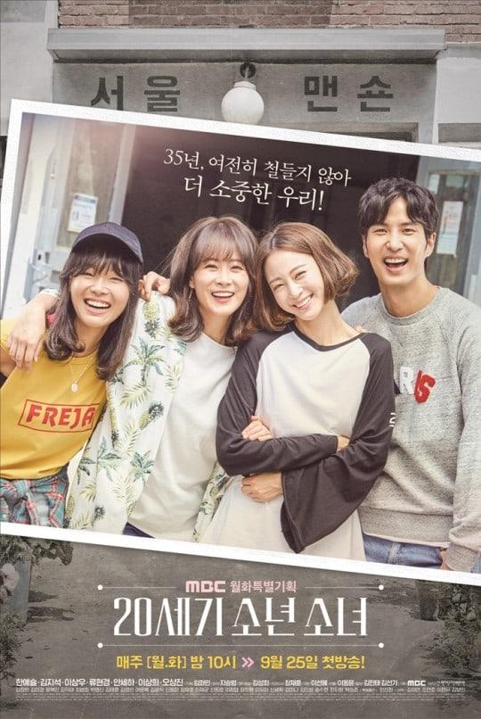 As gravações do drama 20th Century Boy and Girl, da MBC, foram inicialmente adiadas por conta da greve, mas agora o drama já vai ao ar normalmente. Foto: Soompi