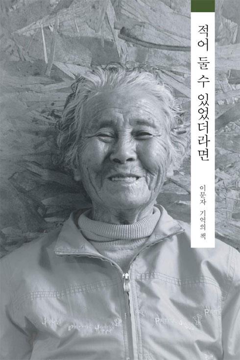 Capa de autobiografia produzida pela Book Of Memories. Foto: memorialbook.kr